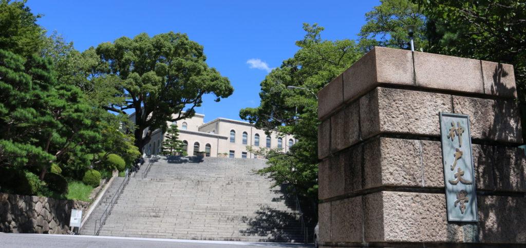 神戸大学入学